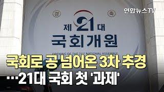 국회로 공 넘어온 3차 추경…21대 국회 첫 '과제' …