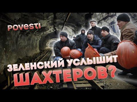 В Украине возможен энергетический кризис, а у шахтеров украли зарплату
