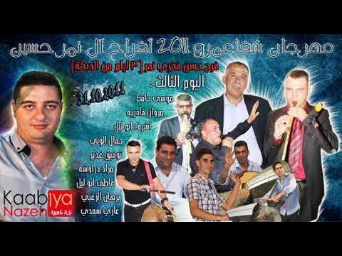 موسى حافظ أشرف أبو ليل دبكة مجوز مهرجان شفاعمرو 2011 أفراح ال نمر