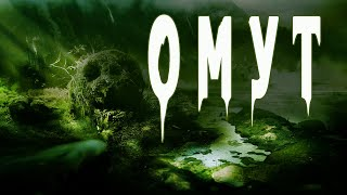 """Страшные истории на ночь. """"Омут"""" - И.Шанин. Мистика. Ужасы. Мистические рассказы. Истории про детей"""