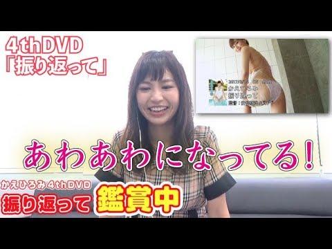 【アイドルDVD】念入りに掃除するタイプなんです!【水着】