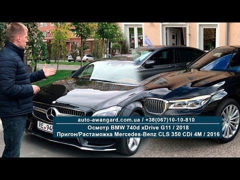 Осмотр заряженной BMW 740d и пригон в Украину Mercedes-Benz CLS 350 CDi | Автомобили из Германии