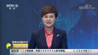 [中国财经报道]聚焦科创板开市 方星海:不必担心科创板抽血主板| CCTV财经
