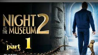 Ночь в музее 2 часть 1