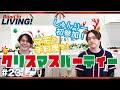 【#23】マモの手料理でクリスマスパーティー!withしゅんりー【宮野真守 Road to LIVING!】