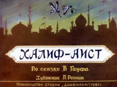 Халиф-аист по сказке В. Гауфа (диафильм озвученный) 1961 г.