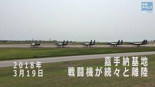 嘉手納基地 戦闘機が続々と離陸