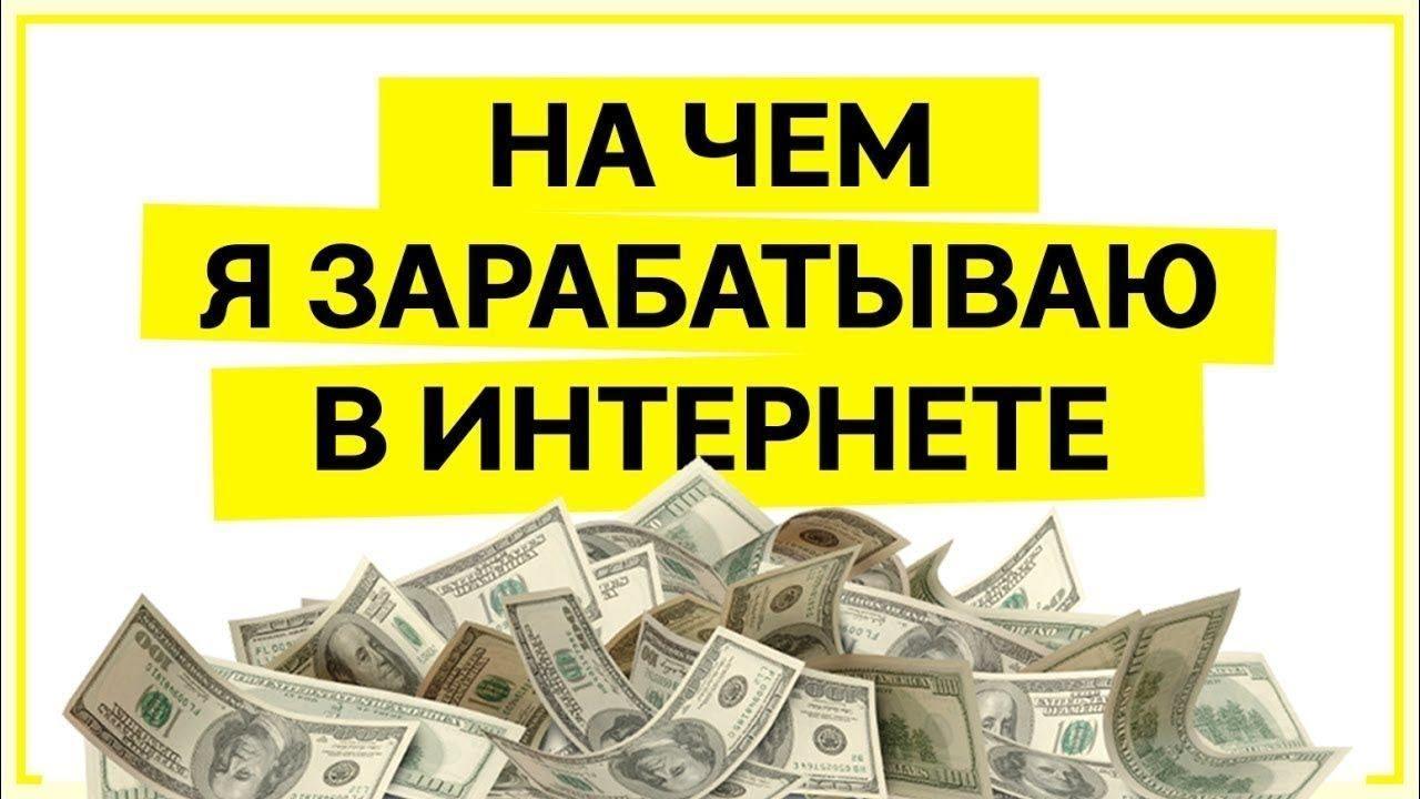 Интернет заработок фриланс freelance в беларуси