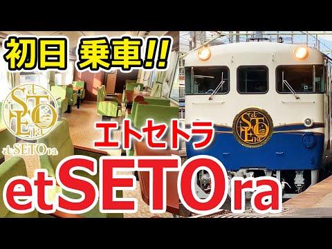 【乗車レビュー】エトセトラ etSETOra車内 JR西日本広島 新型観光列車【高級ルノアール】