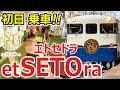 エトセトラ etSETOra【車内乗車レビュー】 JR西日本広島 瀬戸内新型観光列車【高級ルノアール】