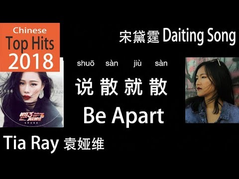 "Chinese Top Hits 2018 (CHN/ENG) ""Be Apart""byTia Ray + Eng Cover by Daiting Song 《说散就散》袁娅维 宋黛霆"