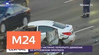 Смотреть видео Из-за ДТП частично перекрыто движение на Кутузовском проспекте - Москва 24 онлайн