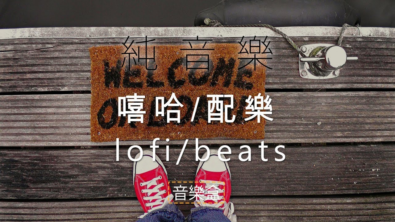 純音樂/ 爵士/ 嘻哈   歌名: Teddies 作者: bryZone_ybp 無版權配樂 - [Lo-fi Chill Hop]