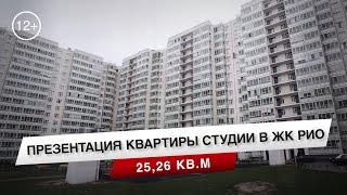 Презентация квартиры студии в ЖК РИО.