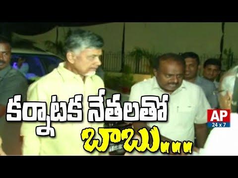 AP CM Chandrababu Naidu To Meet Former PM Deve Gowda and CM Kumaraswamy | AP24x7