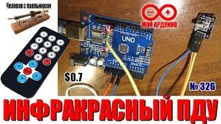 Инфракрасный пульт дистанционного управления для Ардуино - распаковка и обзор