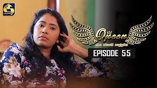 Queen Episode 55 || ''ක්වීන්'' ||  21st October 2019 Thumbnail
