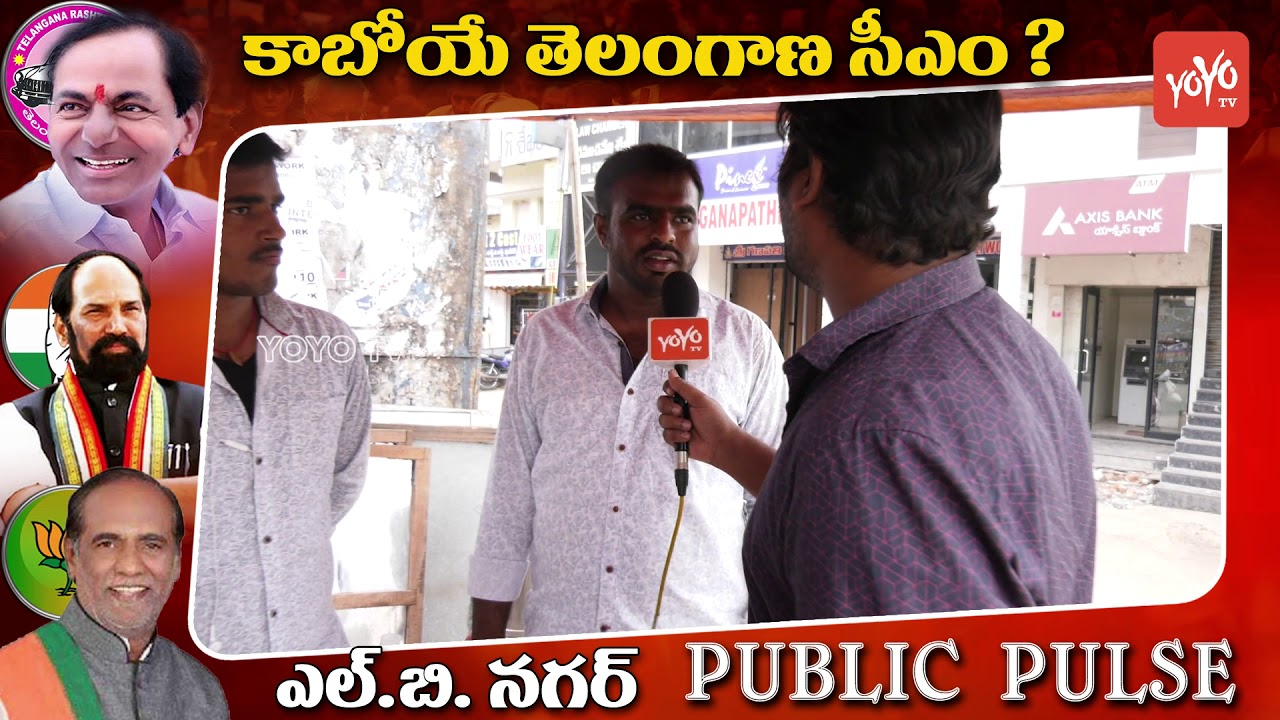 Public Talk On Who Is Telangana CM?   CM KCR   Early Elections In Telangana    YOYO TV Channel