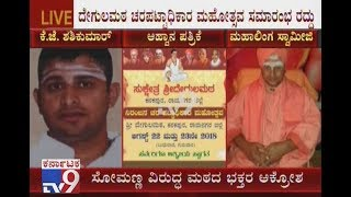 V Somanna and Yeddyurappa Supporters Fight Over Charapattadikaara Programme, Ramnagar