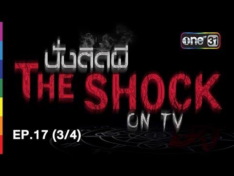 นั่งติดผี The Shock on TV   EP.17 (3/4)   16 พ.ค. 60   one31