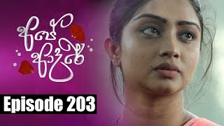 Ape Adare - අපේ ආදරේ Episode 203 | 04 - 01 - 2019 | Siyatha TV Thumbnail