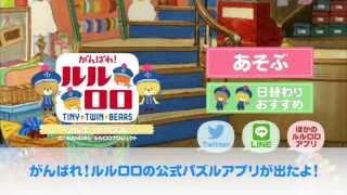 NHKで大人気のがんばれ!ルルロロの公式パズルアプリが登場! 赤ちゃんから子供までルルロロの楽しい音楽に合わせて可愛いキャラをなぞってシ...