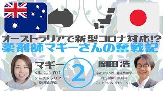 ~オーストラリアで新型コロナ対応!?~薬剤師マギーさんの奮戦記(2)
