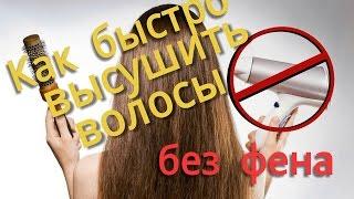 видео Как правильно сушить волосы: использовать ли фен после мытья