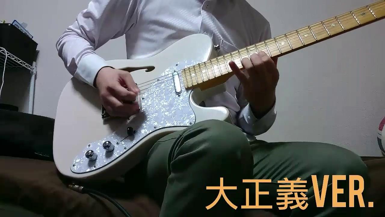 ポルカドットスティングレイ】ギターソロ弾いてみた
