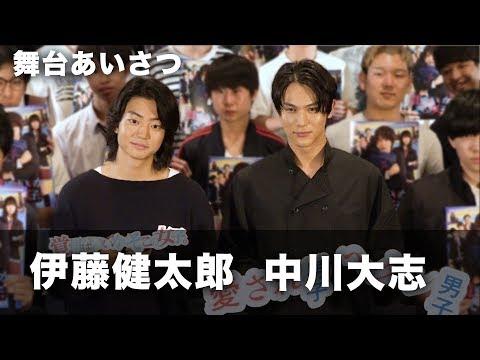 映画『覚悟はいいかそこの女子。』男子学生限定試写会が行われ、中川大志と伊藤健太郎が登壇。男子学生の悩みに2人が真剣に回答した。 ...