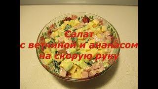 Салат с ананасом и ветчиной на скорую руку