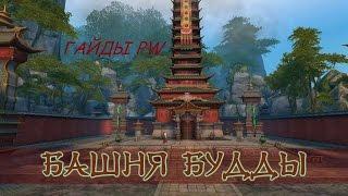 Башня Будды. Подробный гайд. PW 2016. thumbnail