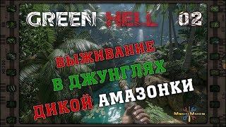 🌴 Green Hell 🔥 ВЫЖИВАНИЕ В ДЖУНГЛЯХ ДИКОЙ АМАЗОНКИ 👣 02