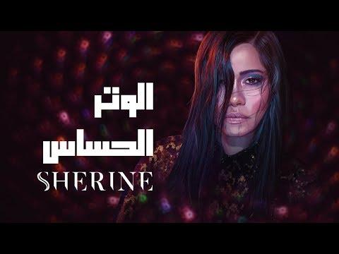 Sherine - El Watar El Hassas |  -