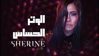 Download Sherine - El Watar El Hassas | شيرين - الوتر الحساس Mp3 and Videos