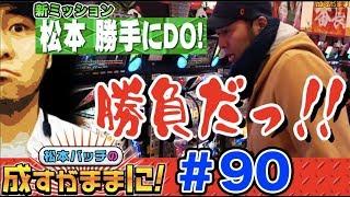 松本バッチの成すがままに! #90【押忍!番長3/沖ドキ!】パチスロ