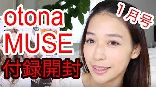 今回は【雑誌付録】 otona MUSE オトナミューズ 2018年 1月号 付録 AHKA...