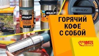Горячий кофе всегда с собой. Туристическая посуда STANLEY/Kovea. Комфортный отдых.(, 2018-05-25T13:59:43.000Z)