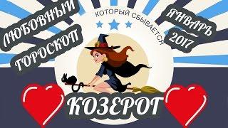 Гороскоп Козерог. Любовный гороскоп на январь 2017 года ♑