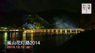 京都・嵐山花灯路-2014 / 京都いいとこ動画