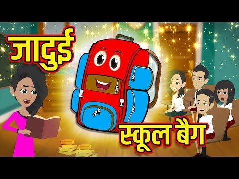 Jadui School Bag - Cartoon Videos | Fairy Tales | Panchatantra | जादुई स्कूल बैग 2019
