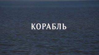 КОРАБЛЬ. Арт-хаус. Короткометражный фильм. Авторское кино. Новосибирск