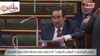 بالفيديو.. رئيس البرلمان لـ