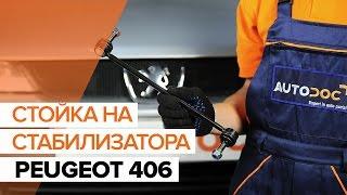 Гледайте нашето видео ръководство за отстраняване на проблеми с Свързваща щанга PEUGEOT