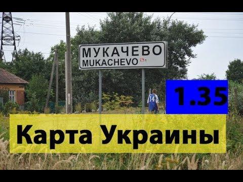 Euro Truck Simulator 2 Карта Украины версия 1.35