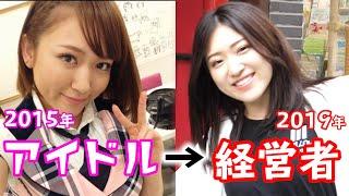 ご視聴ありがとうございます! 内田眞由美はAKB卒業後、焼き肉屋のオーナーとして頑張っています! 新大久保に来た際はぜひ焼き肉IWAに遊びに...