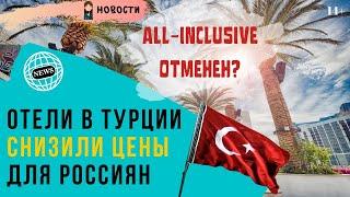 Отдых в Турции 2020 Чем радуют турецкие отели