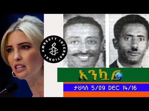 Ethiopia - Ankuar : - Ethiopian Daily News Digest | December 14, 2016
