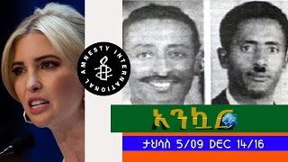Ethiopia - Ankuar : Ethiopian Daily News Digest | December 14, 2016