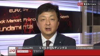 SYSホールディングス[3988]JASDAQ IPO thumbnail